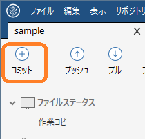 SourceTree(コミットボタン)