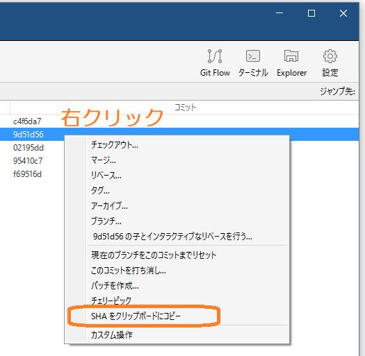 SourceTree「SHAをクリップボードにコピー」