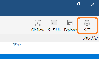SourceTree(設定)