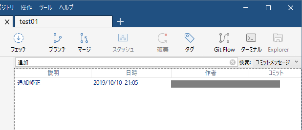 SourceTree(検索結果)