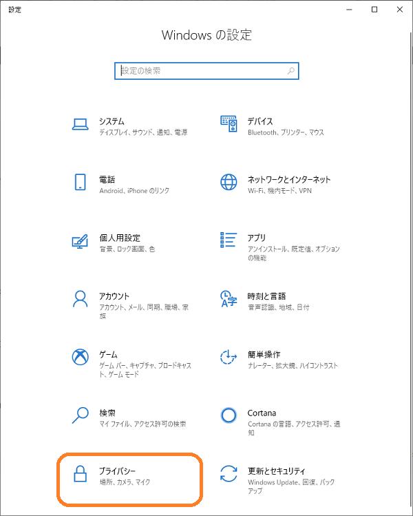 Windows 設定(プライバシー)
