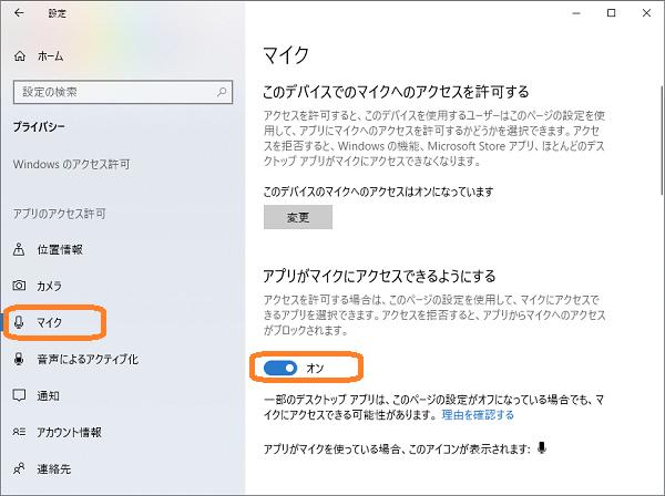 Windows 設定(アプリがマイクにアクセスできるようにする)