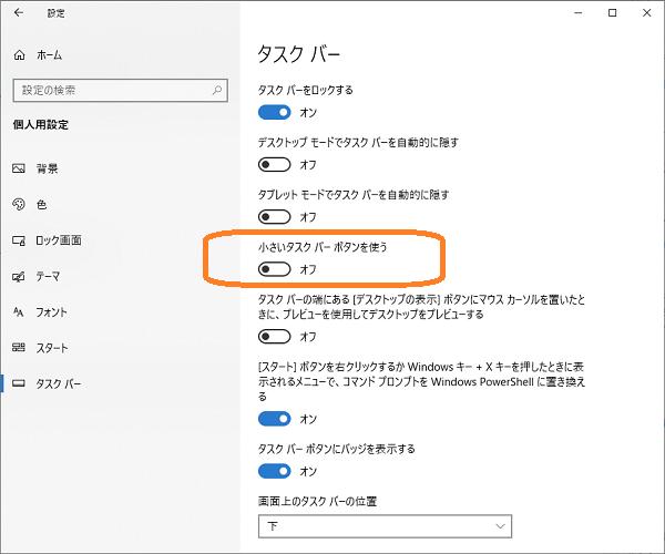 Windows 設定(小さいタスクバーボタンを使う)