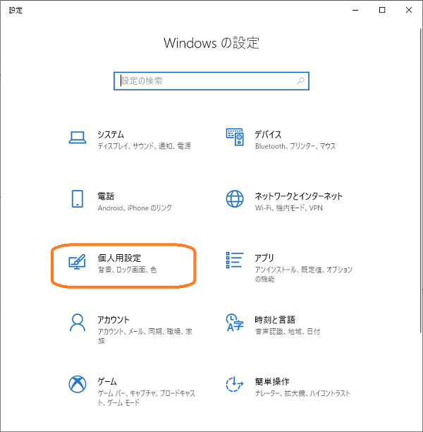 Windows 個人用設定