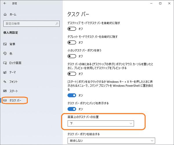 Windows 設定(画面上のタスクバーの位置)