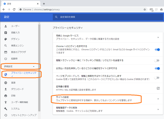 Chrome(サイトの設定)