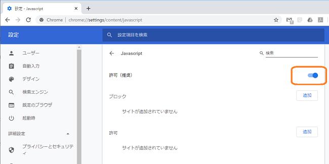 Chrome(JavaScriptのON/OFF設定)
