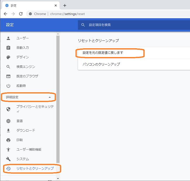 Chrome(リセットとクリーンアップ)