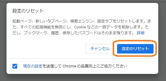 Chrome(設定のリセット)