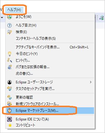 Eclipse(Eclipseマーケットプレース)