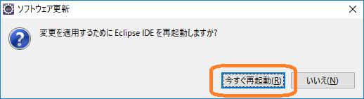 Eclipse(Eclipseソフトウェア更新ダイアログ)