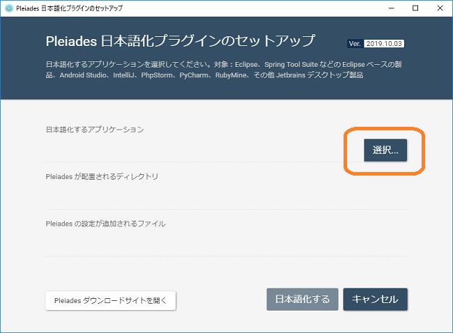 Pleiades日本語化(ファイル選択)