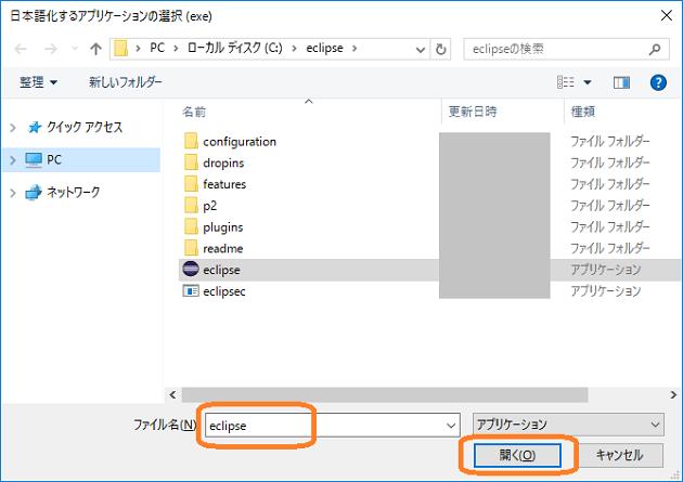 ファイル選択ダイアログ