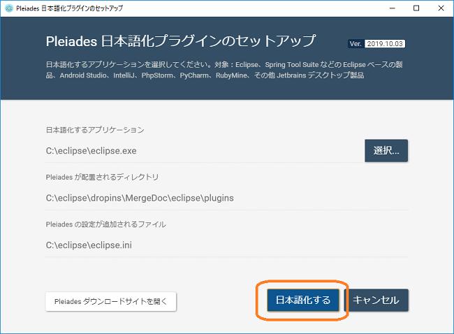 Pleiades日本語化(日本語化する)