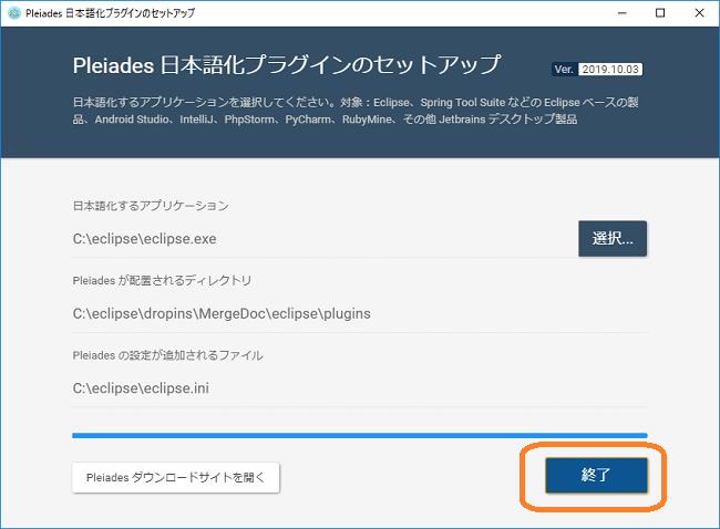 Pleiades日本語化(終了)
