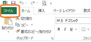 Excel(メニュー - ファイル)