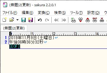 サクラエディタ(日付/時刻挿入例)