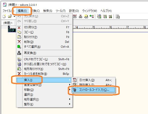 サクラエディタ(コントロールコード入力)