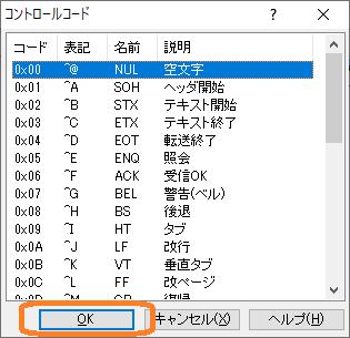 サクラエディタ(コントロールコード画面)