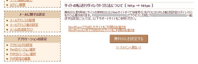 さくらインターネット(無料SSLを設定する)