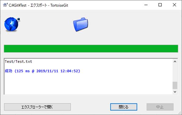 TortoiseGit(エクスポート成功)