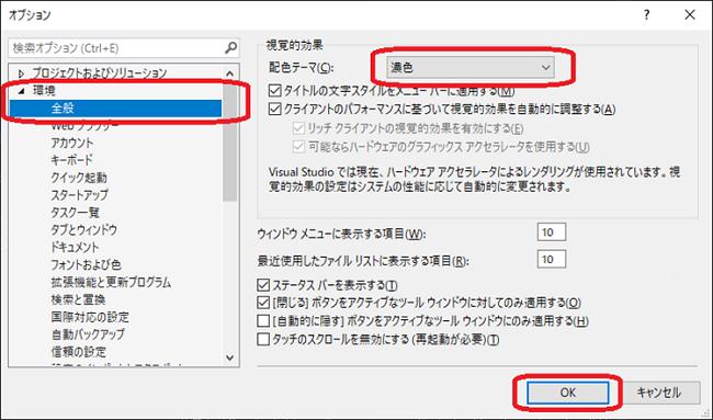 VisualStudio(配色テーマ変更)