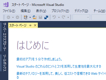 VisualStudio(テーマ「青」)
