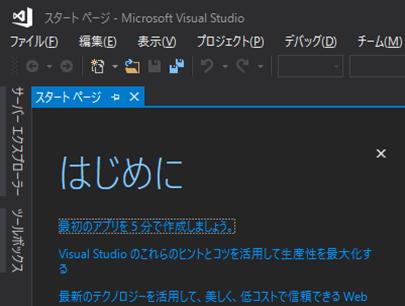 VisualStudio(テーマ「濃色」)