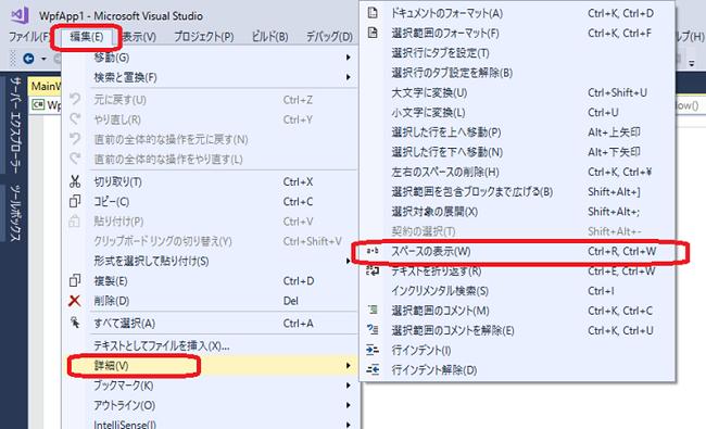 VisualStudio(編集 - 詳細)