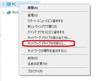 Windows(PC右クリック→ネットワークドライブの切断)