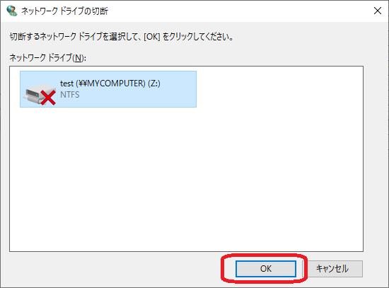 Windows(ネットワークドライブの切断画面)
