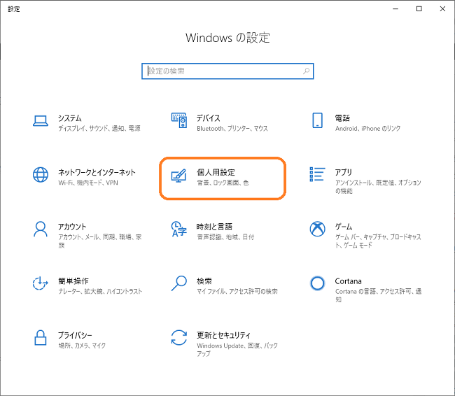 Windows(個人用設定)