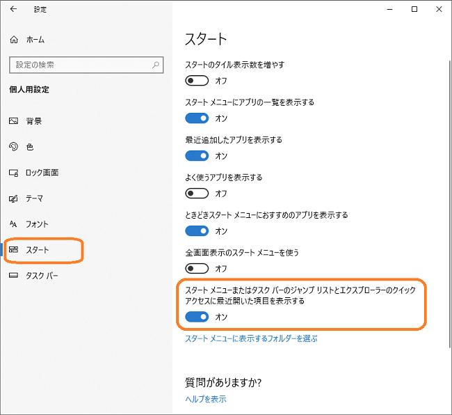 Windows(スタートメニューまたはタスクバーの ジャンプリストとエクスプローラーのクイックアクセスに最近開いた項目を表示する)