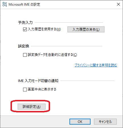 IME(MicrosoftIMEの設定 画面)