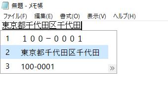 IME(郵便番号変換サンプル)