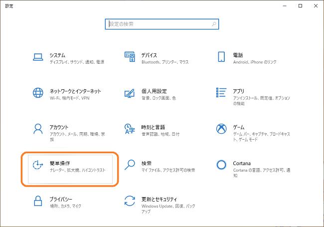 Windows(簡単操作)