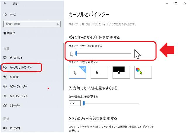 Windows(ポインターのサイズを変更する)