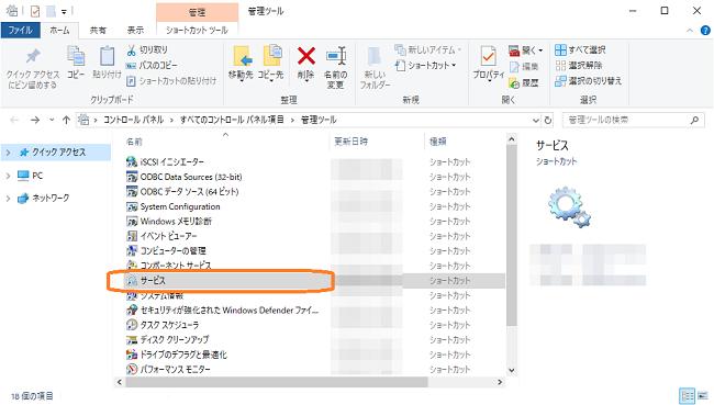 エクスプローラ(Windowsサービス)