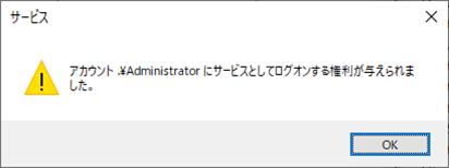 Windowsサービス(ログオン権限付与完了メッセージ)