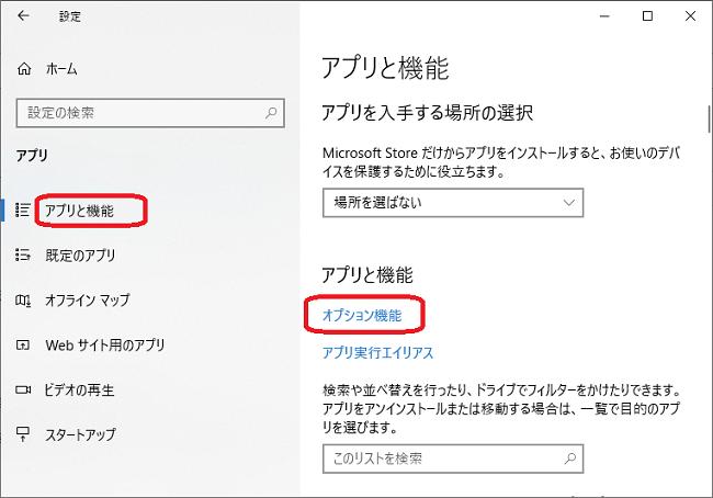 Windows(アプリと機能画面)