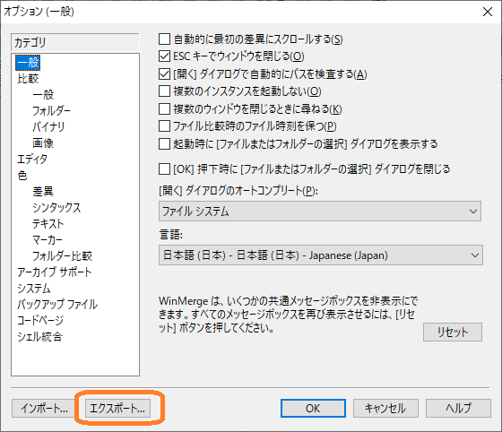 WinMerge(設定のエクスポート)