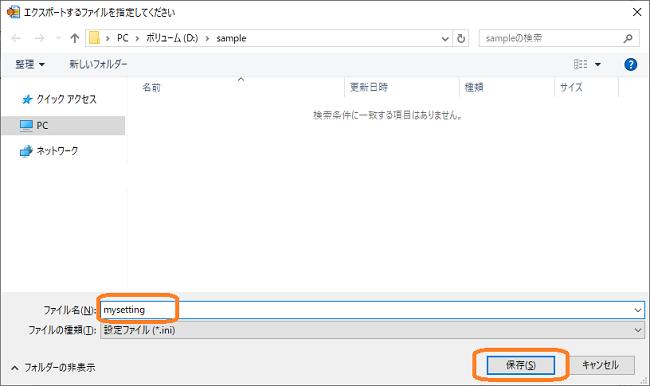 WinMerge(エクスポートするファイルを指定してください)