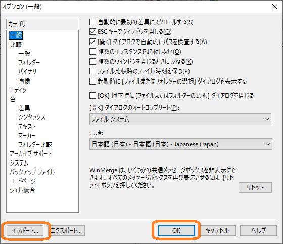 WinMerge(設定のインポート)