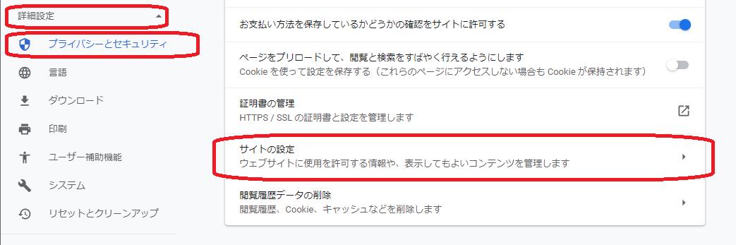 Chrome(詳細設定⇒サイトの設定)