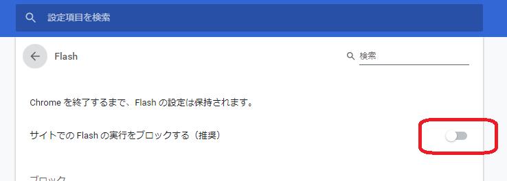 Chrome(サイトでのFlashの実行をブロックする)