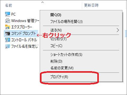 コマンドプロンプト(右クリック→プロパティ)