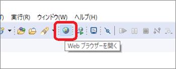 Eclipse(Webブラウザーアイコン)
