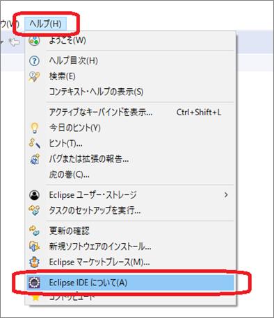 Eclipse(ヘルプ⇒EclipseIDEについて)