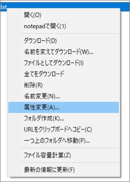FFFTP(ファイル右クリック→属性変更)