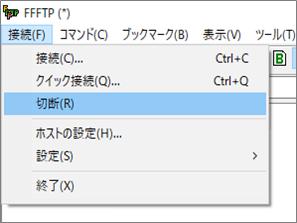FFFTP(接続⇒切断)